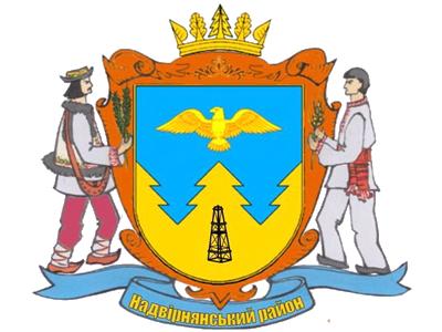 Надвірнянська районна державна адміністрація
